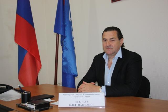 Олег шкиль член единой россии